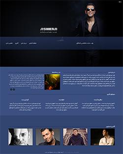 وب سایت شخصی اشکان