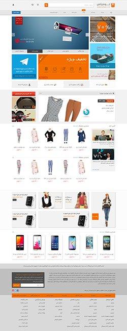 قالب فروشگاه اینترنتی لومیناس
