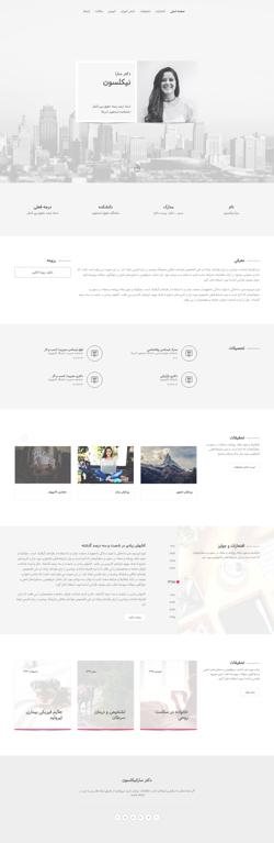 قالب قالب سایت شخصی سروش