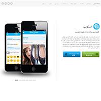 قالب اپلیکیشن موبایل