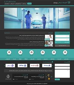 کلینیک درمانی پارسیان