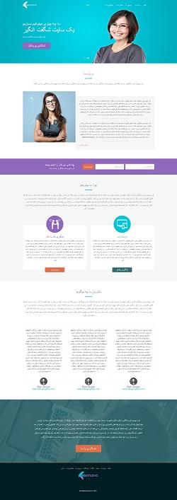 قالب قالب وبسایت شخصی AREOLA