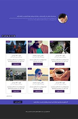 قالب سایت شخصی عکاسی