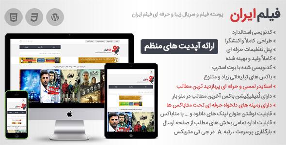 فیلم ایران - وردپرس