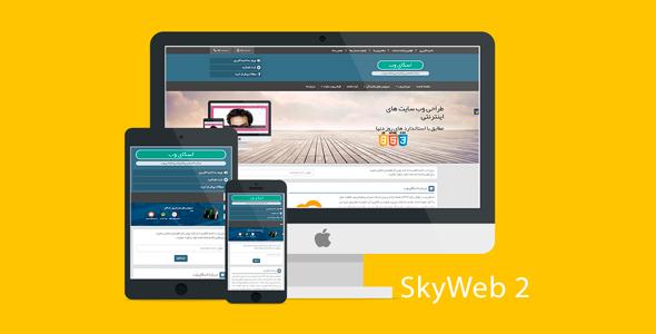 اسکای وب 2