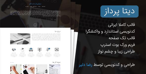 دیتاپرداز - HTML